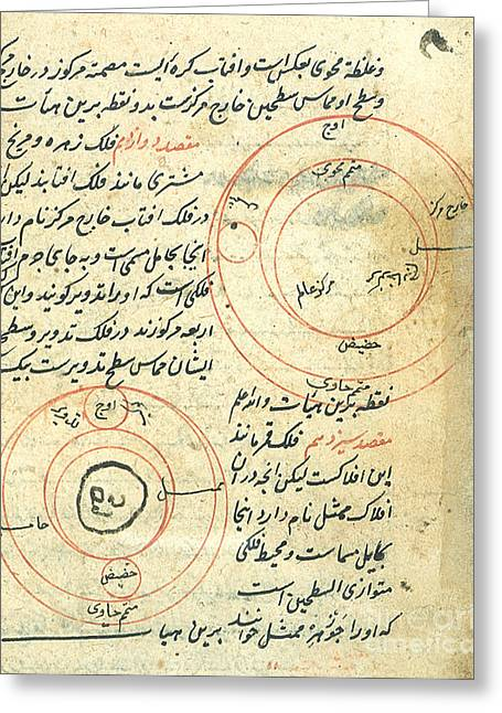 Planetary Diagram, Islamic Astronomy Greeting Card by Science Source