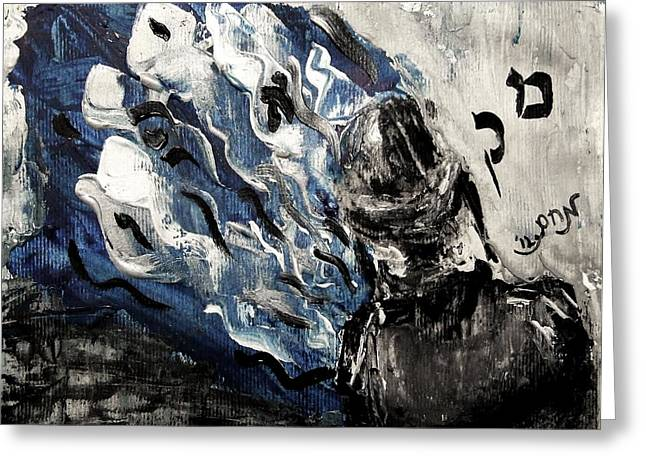 Greeting Card featuring the painting Power Of Prayer With Hasid Reading And Hebrew Letters Rising In A Spiritual Swirl Up To Heaven by M Zimmerman