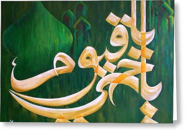 Pray Greeting Card by Mehboob Sultan
