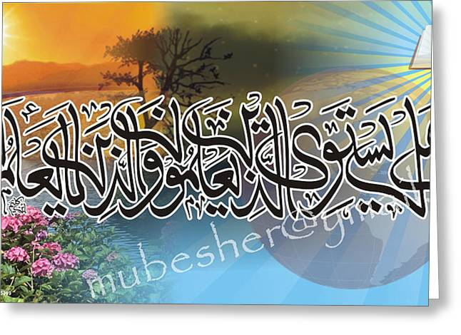 Quran Verse  Greeting Card by Ibn-e- Kaleem