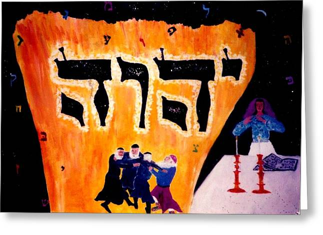 Sabbath Fantasy Greeting Card by Eliezer Sobel