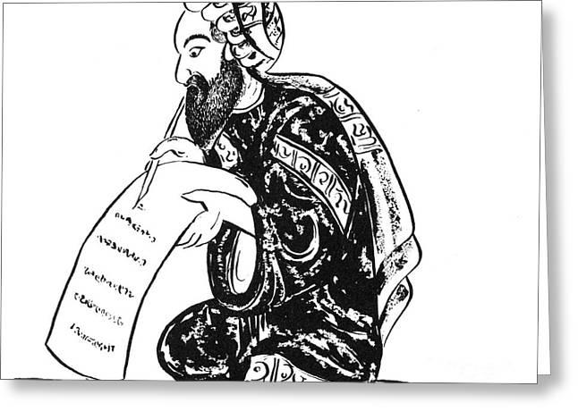 Scribe: Arab, 14th Century Greeting Card by Granger