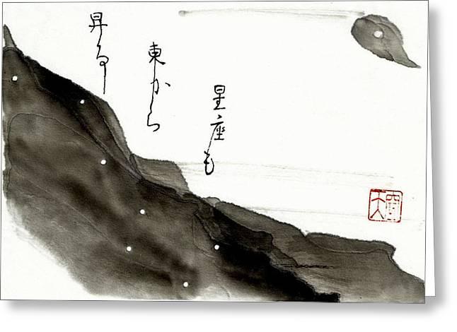 Seiza Greeting Card