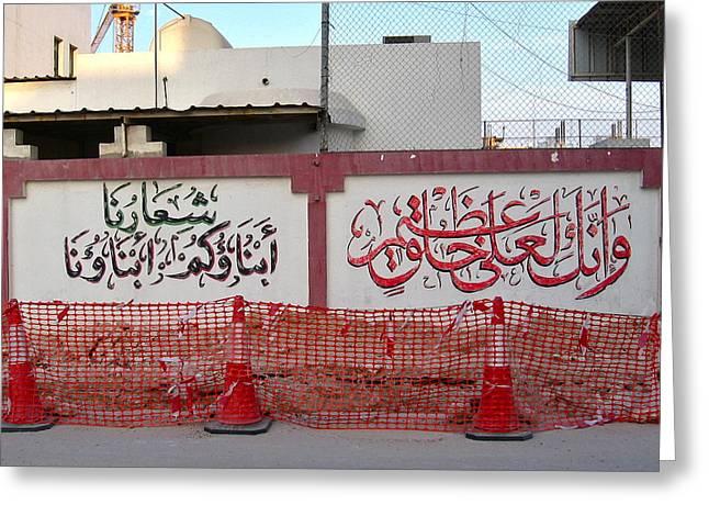 Sidewalk Art In Doha II Greeting Card by David Ritsema