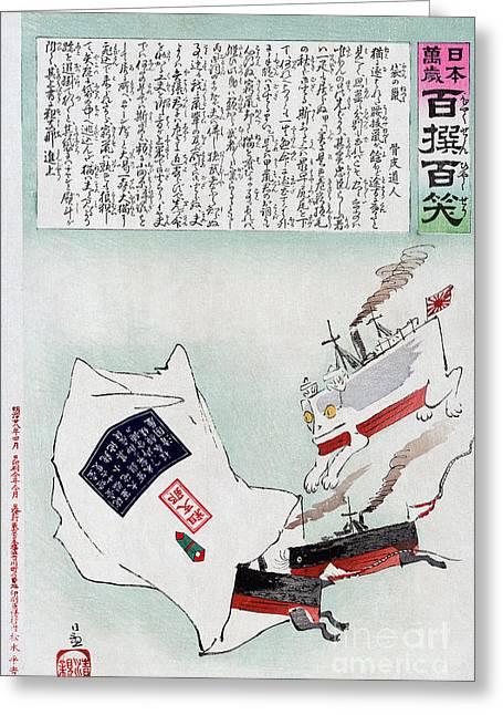 Sino-japanese War, 1895 Greeting Card by Granger