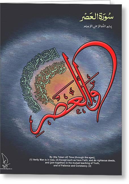 Surah Wal Asar Greeting Card by Aslam  Kiratpuri