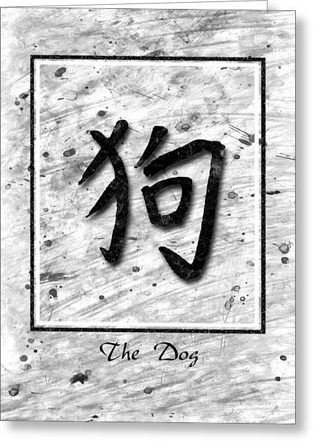 The Dog Greeting Card by Mauro Celotti