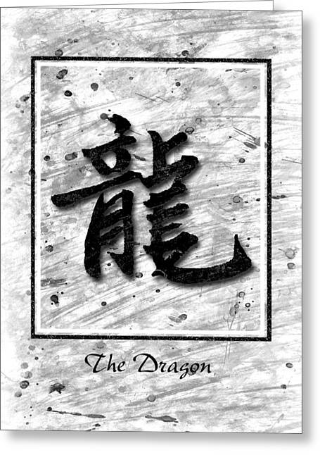 The Dragon Greeting Card by Mauro Celotti