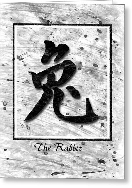 The Rabbit  Greeting Card by Mauro Celotti