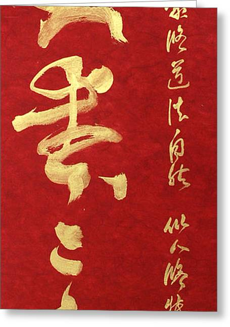Zen People Greeting Card