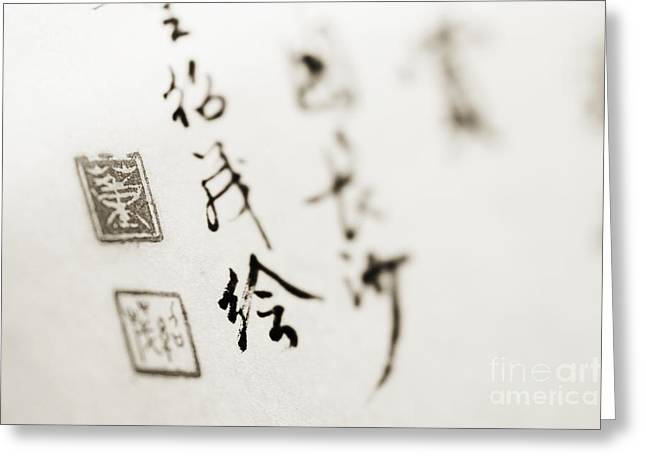 Asian Calligraphy Greeting Card by Ray Laskowitz - Printscapes