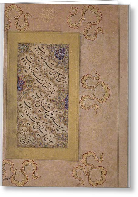 Folio From A Non Illustrated Manuscript Greeting Card