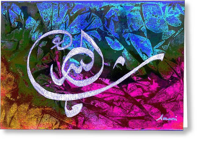 Mashallah 2 Greeting Card