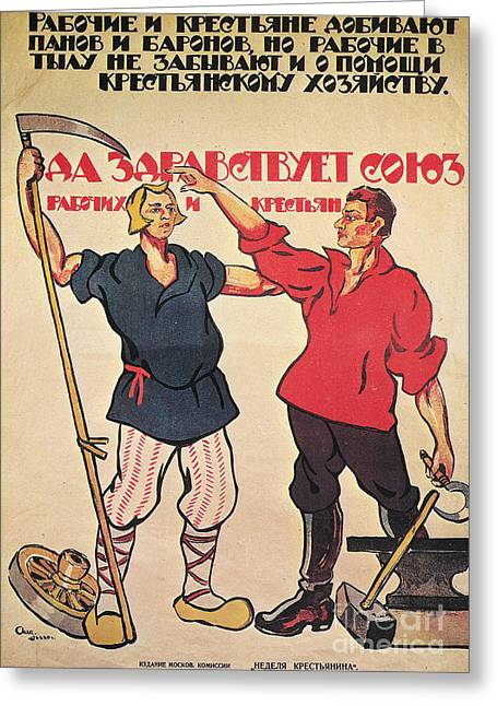 Cyrillic Greeting Cards - Russia: Soviet Poster, 1920 Greeting Card by Granger