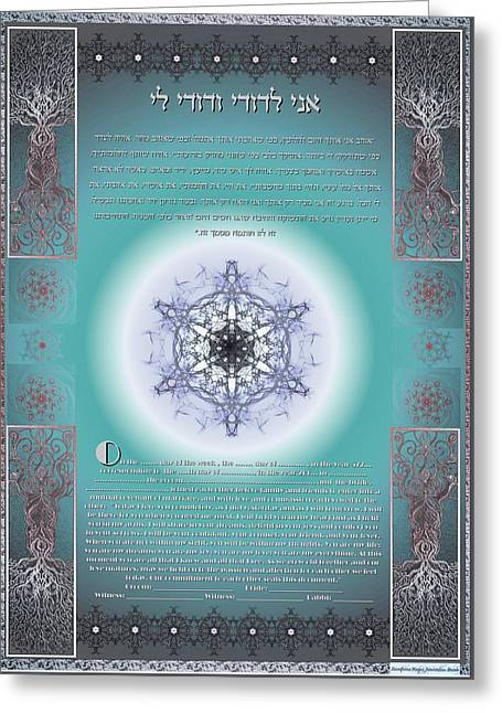 tree of life ketubah-Reformed and Interfaith version Greeting Card