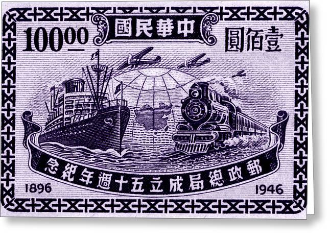 Greeting Card featuring the painting 1946 Chinese Postal 50th Anniversary Stamp by Historic Image