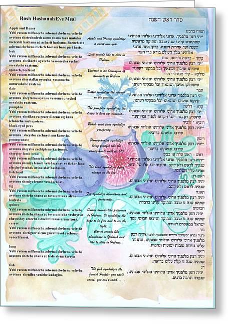 Eve Meal Prayer- Seder Rosh Hashana Greeting Card by Sandrine Kespi