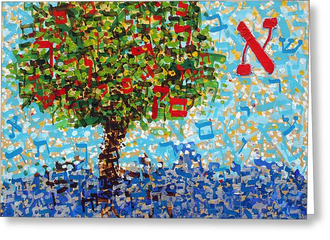 2015040 Tree And Water In Repeated Text Of Psalm 1 Greeting Card