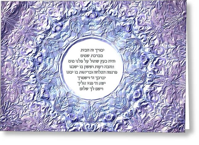 Hebrew Home Blessing Greeting Card by Sandrine Kespi