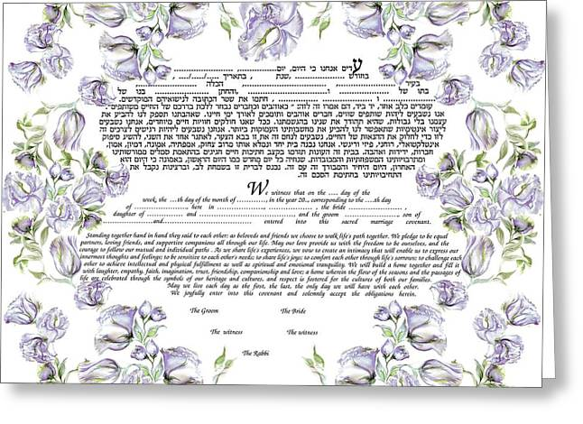 Reformed Or Interfaith Ketubah To Fill- Contact Me For Custom Greeting Card