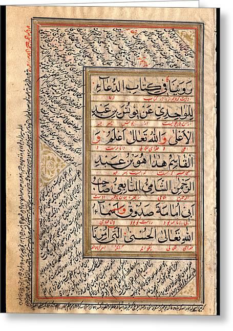 Islamic Prayer Book Indian Greeting Card