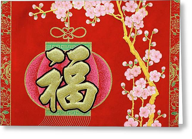 Chinese New Year Decorations And Lucky Symbols Greeting Card