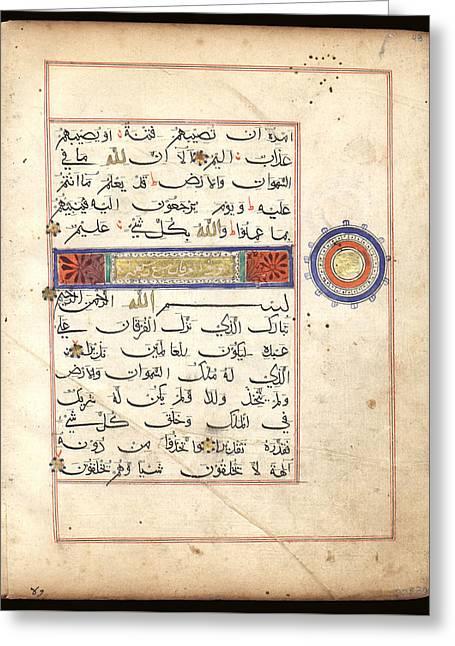 Koran Indian Bihair Greeting Card