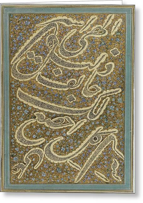 A 'micrography' Calligraphic Album Pag Greeting Card by Reza Quli Adib Shirazi