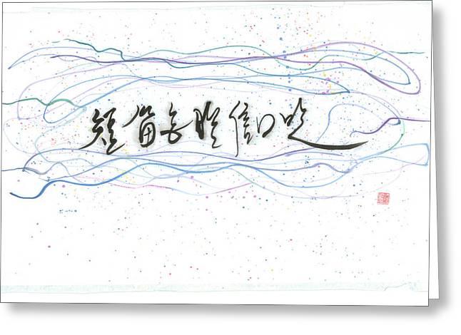 A Random Tune Greeting Card by Mui-Joo Wee