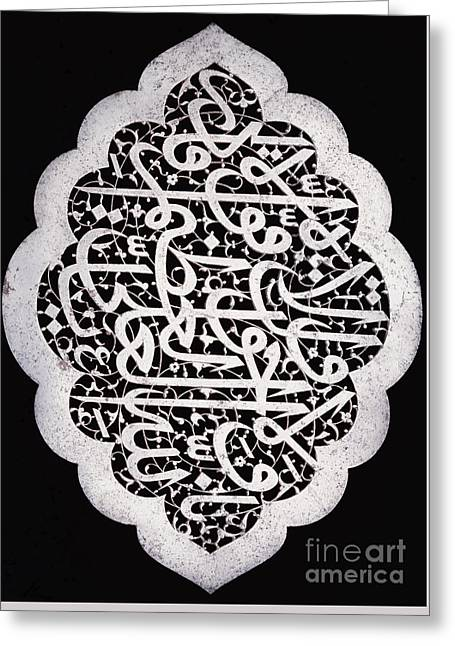 A Safavid Inscription Panel Of Cusped Oval Form Greeting Card