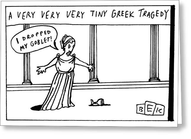 A Very Very Very Tiny Greek Tragedy Greeting Card