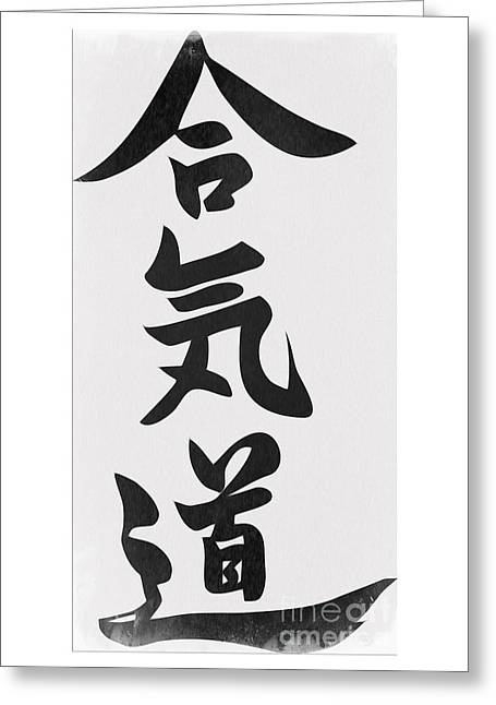 Aikido Greeting Card by Stefano Senise