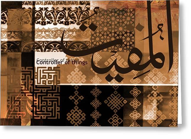 Al Muqeeto Greeting Card