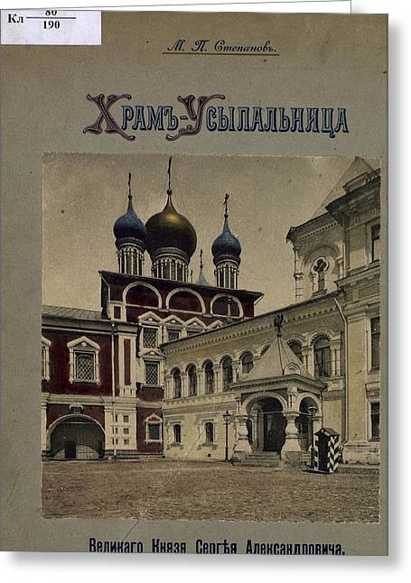 Alexandrovich  Greeting Card