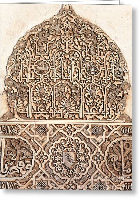 Alhambra Wall Panel Detail Greeting Card