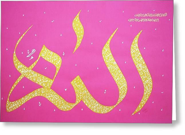 Allah - Ayatul Kursi Greeting Card