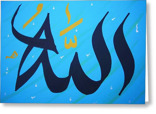 Allah - Turquoise And Gold Greeting Card