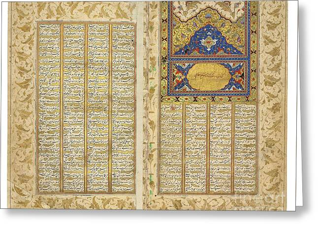 An Illuminated Fronstispiece From A Sharafnameh Of Nizami Greeting Card
