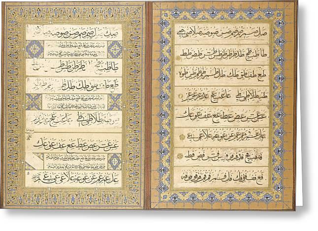 An Ottoman Calligraphic Album Greeting Card