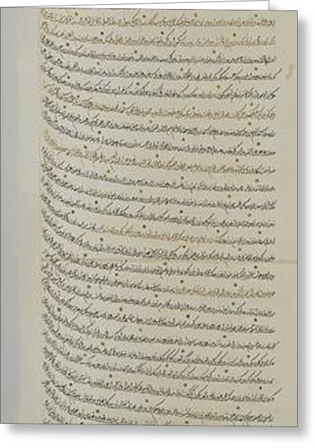 An Ottoman Firman Bearing Greeting Card