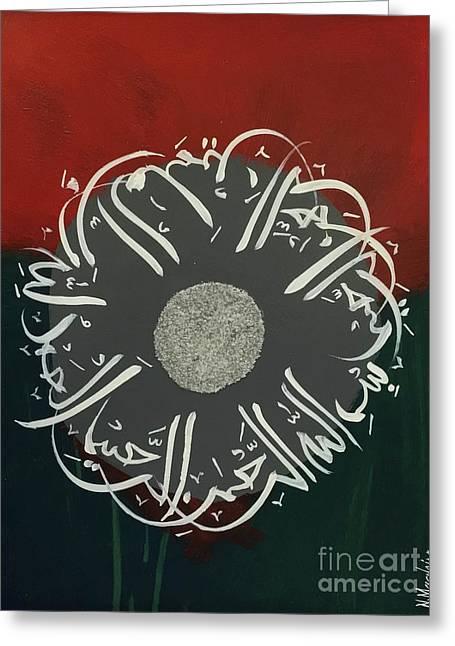 Arahman-arahim Greeting Card