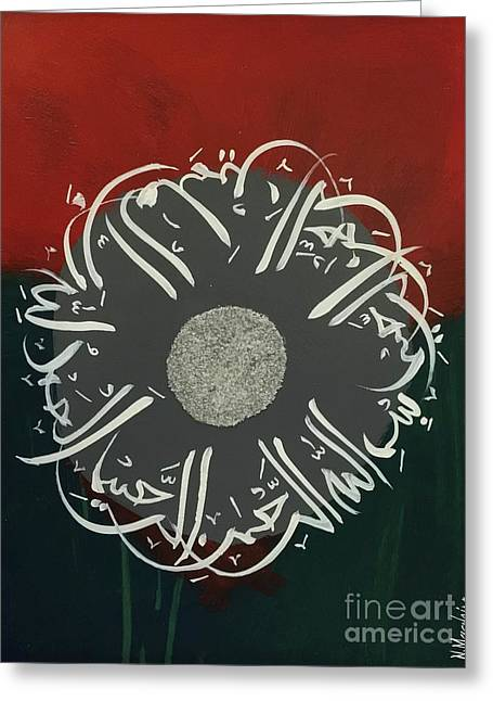 Greeting Card featuring the painting Arahman-arahim by Nizar MacNojia