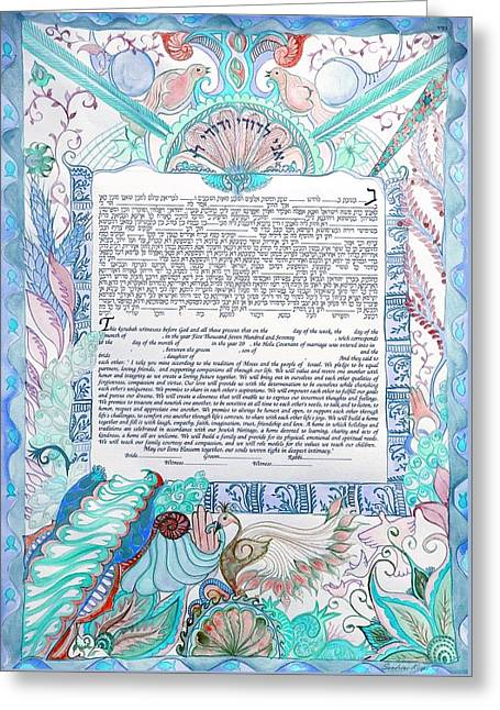 Art Nouveau- Ketubah-reformed And Interfaith Versions Greeting Card
