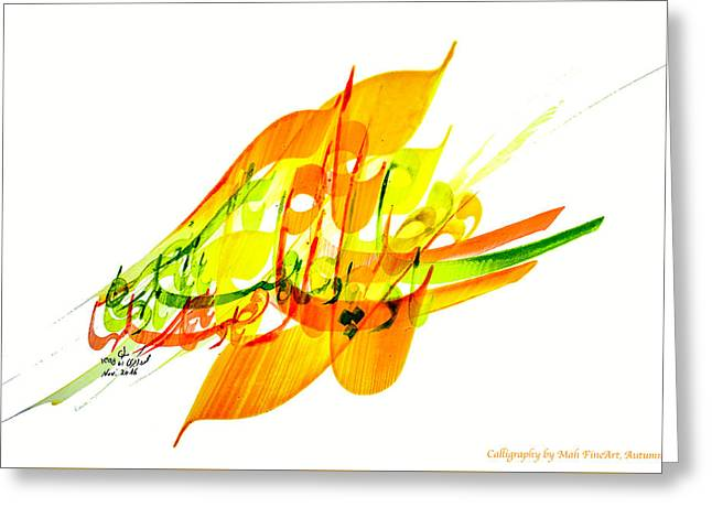 Autumn, The Most Beautiful Season Greeting Card by Mah FineArt
