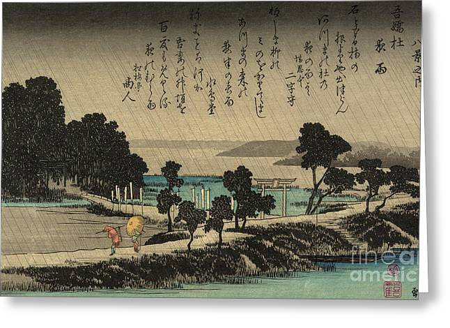 Azuma No Mori No Yau - Evening Rain At Azuma Shrine Greeting Card