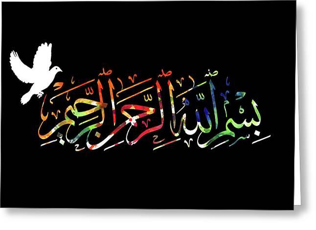 Greeting Card featuring the photograph Basmala by Munir Alawi