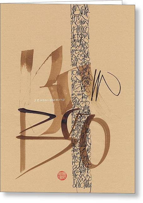 Be Like The Bamboo Greeting Card