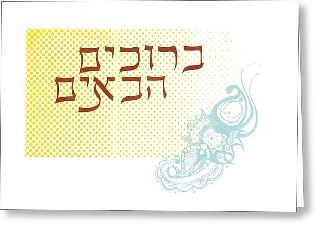 Beruchim Haboyim Greeting Card by Anshie Kagan