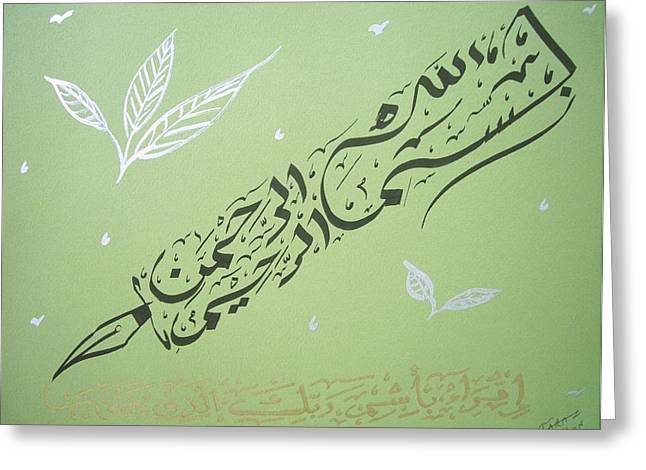 Bismilla Pen In Green Greeting Card
