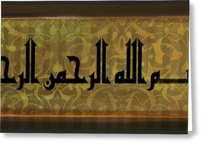 Bismillah-3 Greeting Card